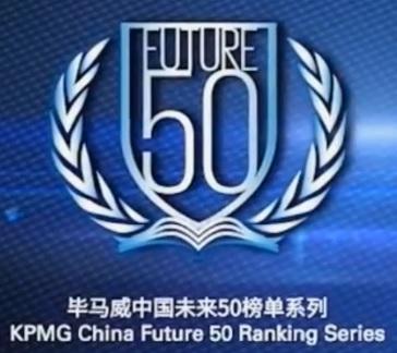 逸风金科荣登2020毕马威中国领先金融科技50企业榜单!